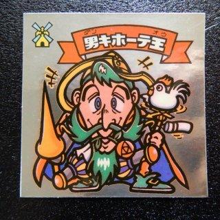 男キホーテ王(チョコ版) 【S】