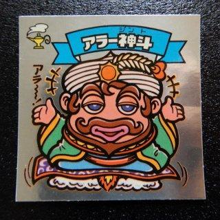 アラー神斗(チョコ版) 【S】
