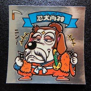 忍犬尚神(チョコ版) 【S】