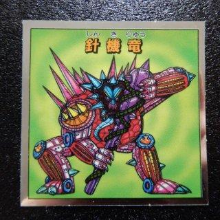 針機竜 【S】
