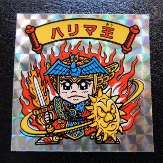 ハリマ王フェニックス 【A】