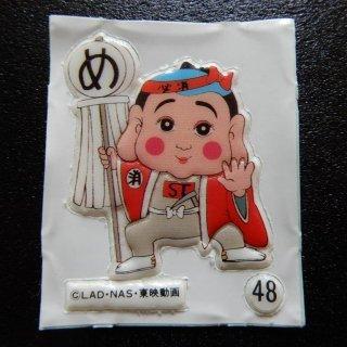 プクプクシール No,48