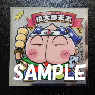 桃太郎天志(33弾)
