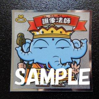 讃象法師(33弾)