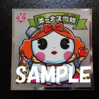 美−ナス雪姫(33弾)
