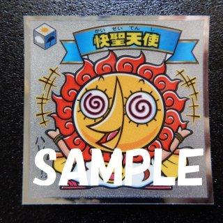 快聖天使(33弾)