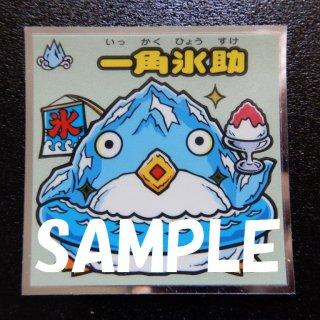 一角氷助(33弾)