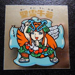 聖霊牛若 【A】