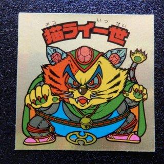猫ライ一世 【S】