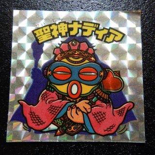 聖神ナディア(アイス版) 【B】