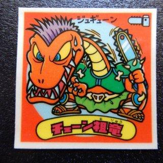 チェーン祖竜(アイス版) 【A】
