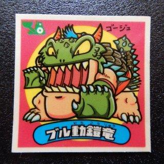 ブル動鎧竜(アイス版) 【B】