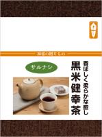 黒米健幸茶-サルナシ(化粧箱入り)