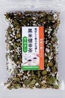 黒米健幸茶-サルナシ
