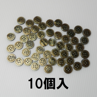 [10個入]茶色系ボタン/15mm/4穴/ジャケット袖口・カーディガンに最適