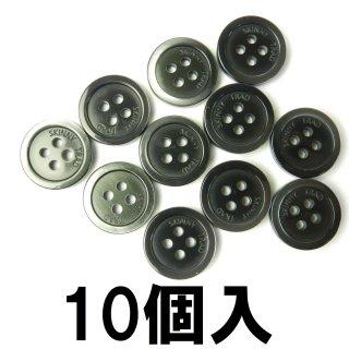 [10個入]黒色系ボタン/15mm/4穴/ジャケット袖口・カーディガンに最適