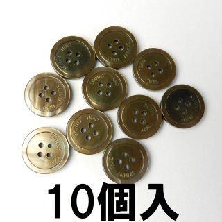 [10個入]茶色系ボタン/20mm/4穴/スーツやジャケットに最適