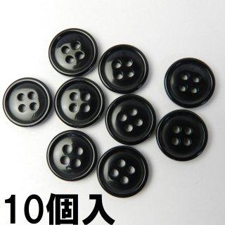 [10個入]黒色ボタン/15mm/4穴/スーツやジャケットの袖口・カーディガンに最適