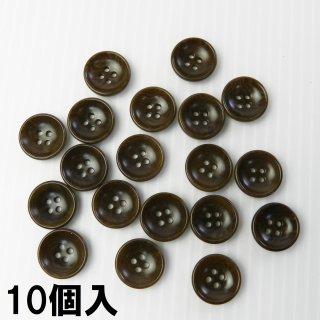 [10個入]茶色ナットボタン/13.5mm/4穴/カジュアルシャツやカーディガンに最適