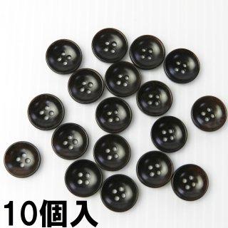 [10個入]こげ茶色系ナットボタン/13.5mm/4穴/カジュアルシャツやカーディガンに最適