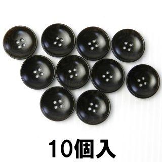 [10個入]こげ茶系ナットボタン/18mm/4穴/コート袖口やカーディガンに最適