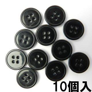 [10個入]黒色ボタン/15mm/4穴/ジャケット袖口・カーディガンに最適