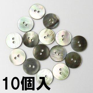 [10個入]黒蝶貝ボタン/15mm/2穴/ジャケット袖口・カーディガンに最適