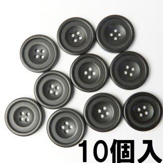 [10個入]こげ茶色系ボタン/23mm/4穴/コートのフロントボタンに最適
