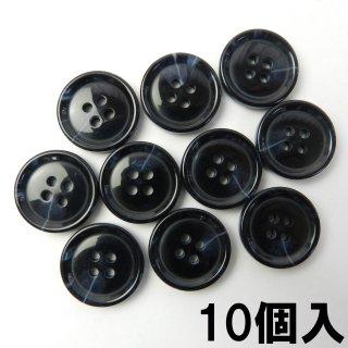 [10個入]模様入り黒色系ボタン/20mm/4穴/スーツの上着やジャケットに最適