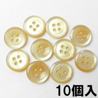 [10個入]ベージュ貝調ボタン/13mm/4穴/カジュアルシャツやポロシャツに最適