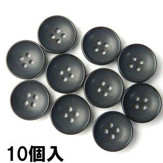[10個入]黒色系ナット調ボタン/13.5mm/4穴/カジュアルシャツやカーディガンに最適
