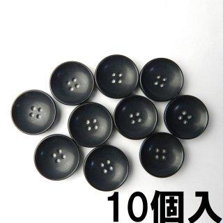 [10個入]黒色系ナット調ボタン/18mm/4穴/コート袖口やカーディガンに最適