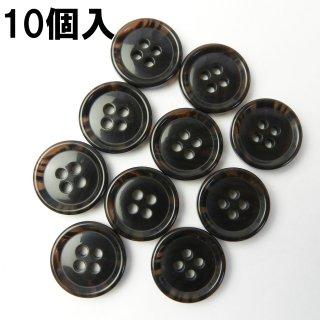 [10個入]模様入こげ茶色系ボタン/18mm/4穴/コート袖口やカーディガンに最適