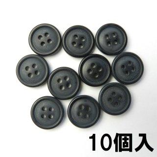 [10個入]ツヤ無しの黒色ボタン/15mm/4穴/ジャケット袖口・カーディガンに最適
