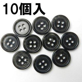 [10個入] 模様入りグレー系ボタン/15mm/4穴/ジャケット袖口・カーディガンに最適
