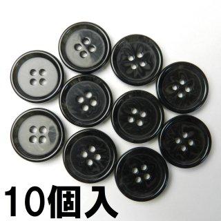 [10個入] 模様入りグレー系ボタン/20mm/4穴/ジャケットやスーツに最適
