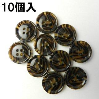 [10個入]模様入り茶色系ボタン/20mm/4穴/スーツ上着やジャケットに最適