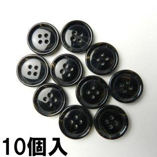 [10個入]模様入り黒色系ボタン/20mm/4穴/スーツ上着やジャケットに最適