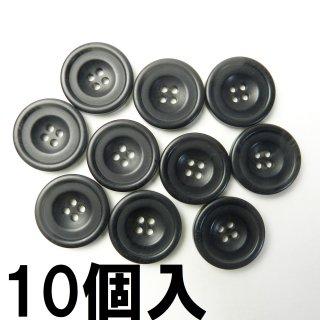 [10個入]模様入りグレー系ボタン/23mm/4穴/コートのフロントボタンに最適