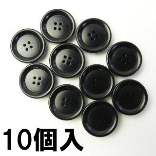 [10個入] 模様入り黒色系ボタン/19mm/4穴/カーディガンに最適
