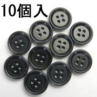 [10個入]グレー系ナットボタン/14mm/4穴/カジュアルシャツやカーディガンに最適
