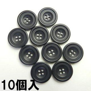 [10個入]黒色に近いグレー系ボタン/20mm/4穴/スーツやジャケットに最適