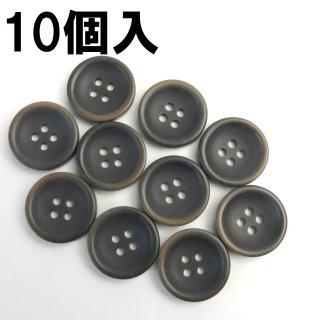 [10個入]こげ茶色系ボタン/20mm/4穴/スーツやジャケットに最適