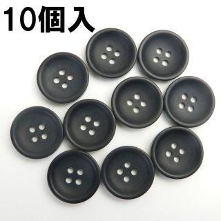 [10個入]黒色ボタン/20mm/4穴/スーツの上着やジャケットに最適