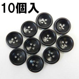 [10個入]黒色系ナット調ボタン/15mm/4穴/ジャケット袖口・カーディガンに最適