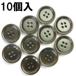 [10個入]茶色系ナットボタン/14mm/4穴/カジュアルシャツやカーディガンに最適