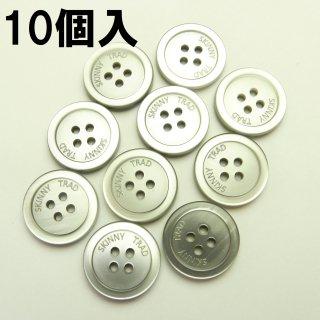 [10個入]グレー系ボタン/20mm/4穴/スーツやジャケットに最適