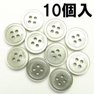 [10個入]グレー系ボタン/15mm/4穴/ジャケット袖口・カーディガンに最適