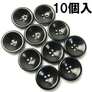 [10個入]黒色系ナットボタン/19mm/4穴/カーディガンに最適