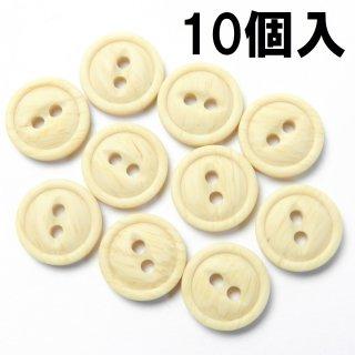 [10個入] 模様入りウッド調猫目ボタン/11.5mm/2穴/ブラウス・ワイシャツ・ポロシャツに最適